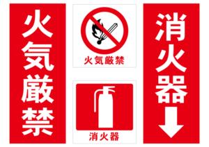 火気厳禁・消化器ステッカー:税込1,000円送料無料(アクセスワールド企画)