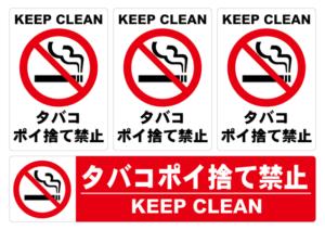 タバコポイ捨て禁止ステッカー:税込1,000円送料無料(アクセスワールド企画)