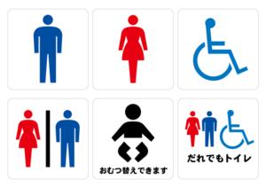 トイレマークステッカー:税込1,000円送料無料(アクセスワールド企画)