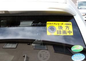 ドライブレコーダー搭載車(中判)の使用例:アクセスワールド企画