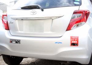 ドライブレコーダー搭載車ステッカー(小判)の使用例:アクセスワールド企画