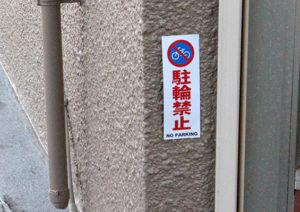 駐輪禁止ステッカーの使用例:アクセスワールド企画