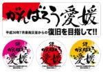 【義援金対象】 復旧支援ステッカー がんばろう愛媛【平成30年7月豪雨】
