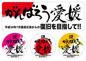 【アクセスワールド企画】義援金対象被災地応援ステッカー:平成30年7月豪雨