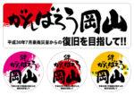 【義援金対象】 復旧支援ステッカー がんばろう岡山【平成30年7月豪雨】