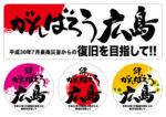 【義援金対象】 復旧支援ステッカー がんばろう広島【平成30年7月豪雨】