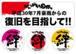 【義援金対象】 復旧支援ステッカー がんばろう日本「絆」【平成30年7月豪雨】