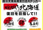 【義援金対象】 復旧支援ステッカー がんばろう北海道【北海道胆振東部地震】