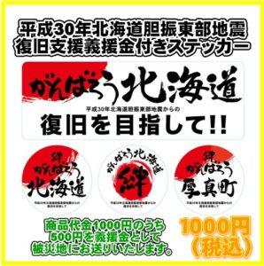 アクセスワールド企画:北海道地震義援金ステッカー