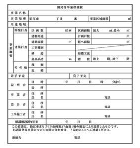 狛江市型開発事業標識板