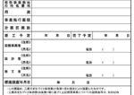 【三鷹市型】開発事業計画のお知らせ【短納期対応可】