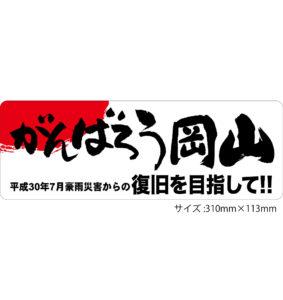 【アクセスワールド企画】義援金対象:平成30年7月豪雨復興支援ステッカー