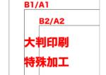 【大判印刷】A0/B0〜A2/B2 パウチ・ラミネート加工可