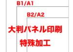 【大判パネル印刷】A0/B0〜A2/B2 イベント・展示場に最適!