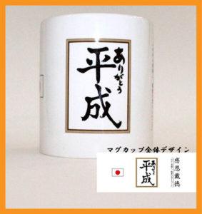 ありがとう平成マグカップ