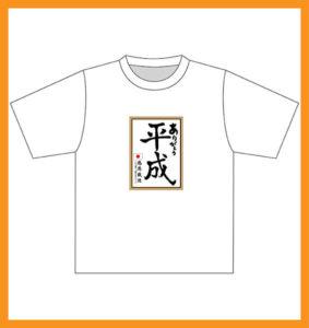 ありがとう平成Tシャツ