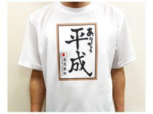 忘年会の司会にありがとう平成Tシャツ