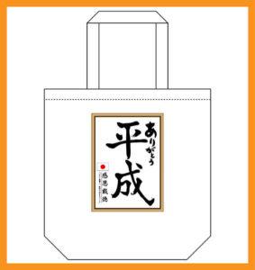 ありがとう平成トートバッグ