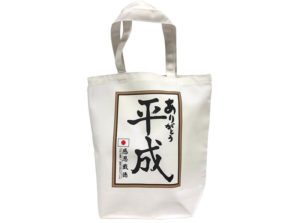 引出物にも人気のありがとう平成トートバッグ