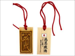 和装のイベントの景品に最適なありがとう平成木札