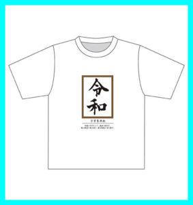 令和Tシャツ万葉集序文付き