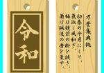 【祝!改元】「令和」木札【万葉集典拠付き】