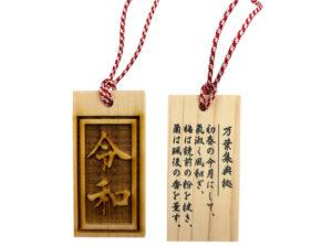 和装のイベントに最適な令和木札