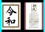 【祝!改元】「令和」クリアファイル【ありがとう平成】