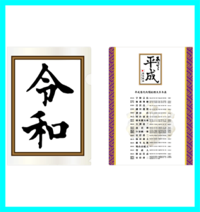 令和クリアファイルありがとう平成