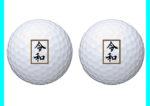 【祝!改元】「令和」ゴルフボール2個【コンペ景品に最適】