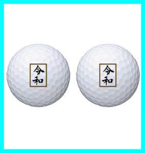 コンペに最適令和ゴルフボール