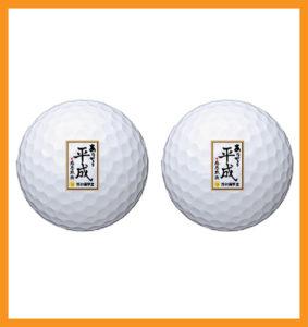コンペの景品に最適なありがとう平成ゴルフボール一箱2個入り