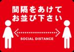 【コロナ対策】フロアステッカー(人)【行列の間隔整理に最適】