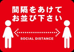 コロナ対策:フロアステッカー間隔をあけてお並びください(人)red