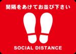 【コロナ対策】フロアステッカー(足跡)【行列の間隔整理に最適】