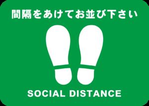 コロナ対策:フロアステッカー間隔をあけてお並びください(足跡)green