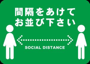 コロナ対策:フロアステッカー間隔をあけてお並びください(人)green