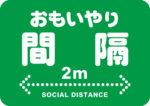 【コロナ対策】フロアステッカー(四角)【行列の間隔整理に最適】