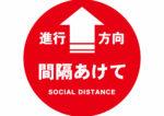【コロナ対策】フロアステッカー(サークル)【行列の間隔整理に最適】