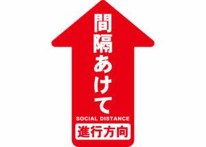 コロナ対策:フロアステッカー間隔をあけて(矢印)red