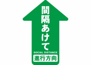 コロナ対策:フロアステッカー間隔をあけて(矢印)green