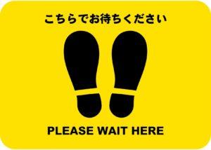 フロアステッカー:こちらでお待ちください:yellow