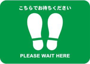 フロアステッカー:こちらでお待ちください:green
