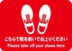 【フロアステッカー】こちらで靴を脱いでお上がりください【メール便送料無料】