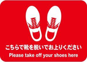 フロアステッカー:こちらで靴を脱いでお上がりください:red