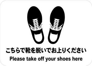 フロアステッカー:こちらで靴を脱いでお上がりください:white