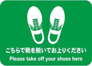 フロアステッカー:こちらで靴を脱いでお上がりください:green