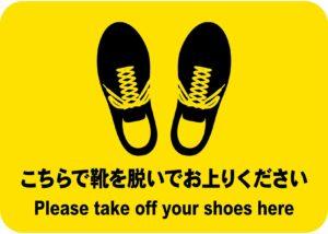 フロアステッカー:こちらで靴を脱いでお上がりください:yellow