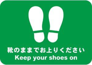 フロアステッカー:靴のままでお上がりください:green