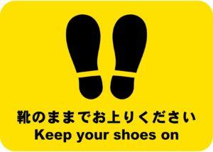 フロアステッカー:靴のままでお上がりください:yellow